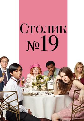 Постер к фильму Столик № 19 2016