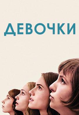 Постер к эпизоду Девочки. Сезон 4. Серия 7 2015