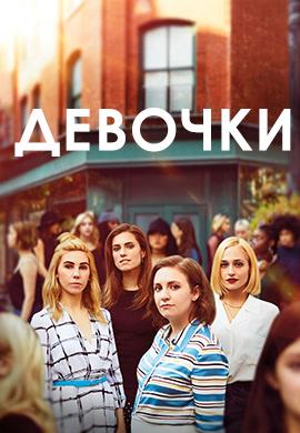Постер к эпизоду Девочки. Сезон 6. Серия 6 2017
