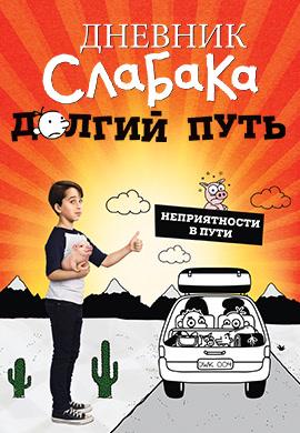 Постер к фильму Дневник слабака. Долгий путь 2017