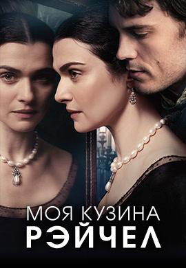 Постер к фильму Моя кузина Рэйчел 2017
