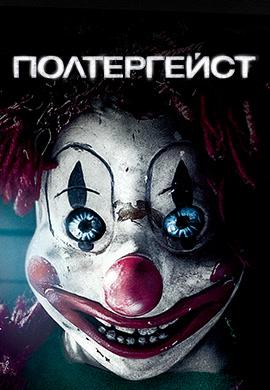 Постер к фильму Полтергейст (2015) 2015