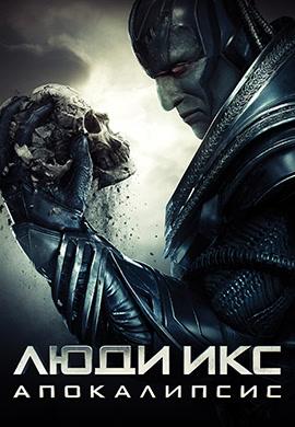 Постер к фильму Люди Икс: Апокалипсис 2016
