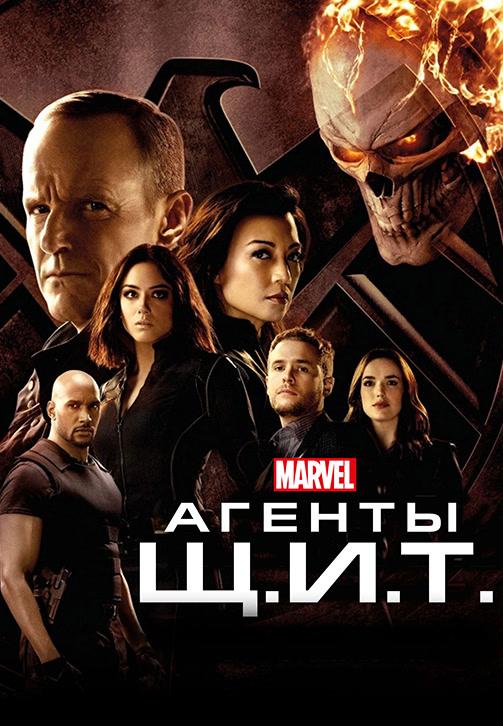 Постер к сериалу Агенты Щ.И.Т. Сезон 4. Серия 1 2016