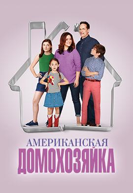 Постер к сериалу Американская домохозяйка. Сезон 1. Серия 2 2016