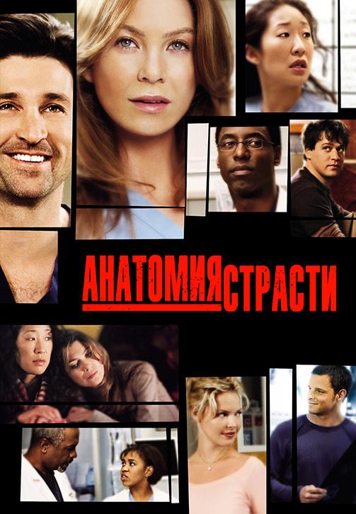 Постер к эпизоду Анатомия страсти. Сезон 1. Серия 8 2004