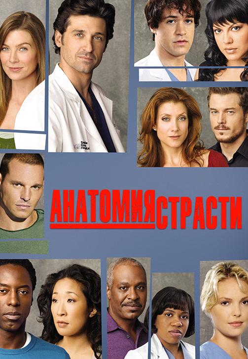 Постер к эпизоду Анатомия страсти. Сезон 3. Серия 25 2006