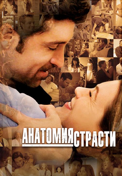 Постер к сериалу Анатомия страсти. Сезон 5. Серия 9 2008