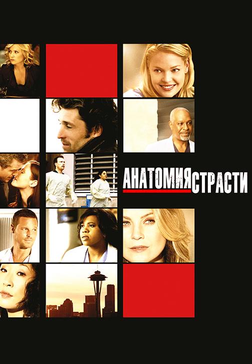 Постер к эпизоду Анатомия страсти. Сезон 6. Серия 8 2009
