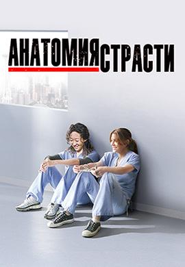 Постер к сериалу Анатомия страсти. Сезон 8. Серия 1 2011