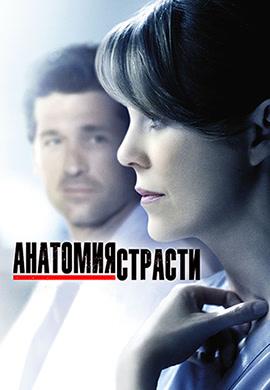 Постер к эпизоду Анатомия страсти. Сезон 11. Серия 7 2014
