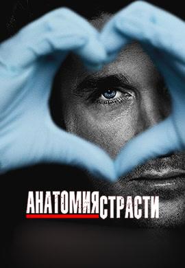 Постер к сериалу Анатомия страсти. Сезон 12. Серия 5 2015