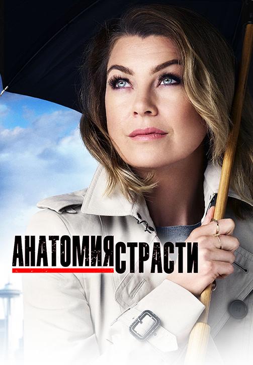 Постер к эпизоду Анатомия страсти. Сезон 13. Серия 17 2016
