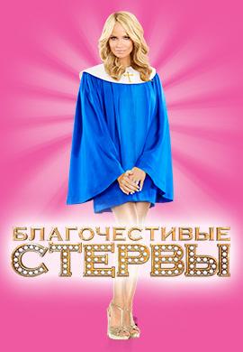 Постер к фильму Благочестивые стервы. Сезон 1. Серия 7 2012