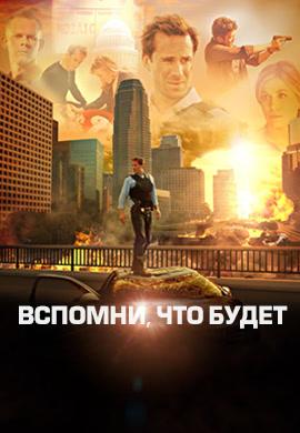 Постер к фильму Вспомни, что будет. Сезон 1. Серия 1 2009