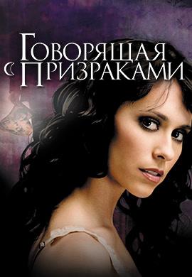 Постер к фильму Говорящая с призраками. Сезон 1. Серия 7 2005