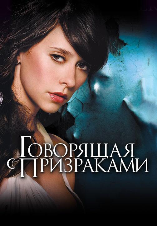 Постер к фильму Говорящая с призраками. Сезон 2. Серия 1 2006