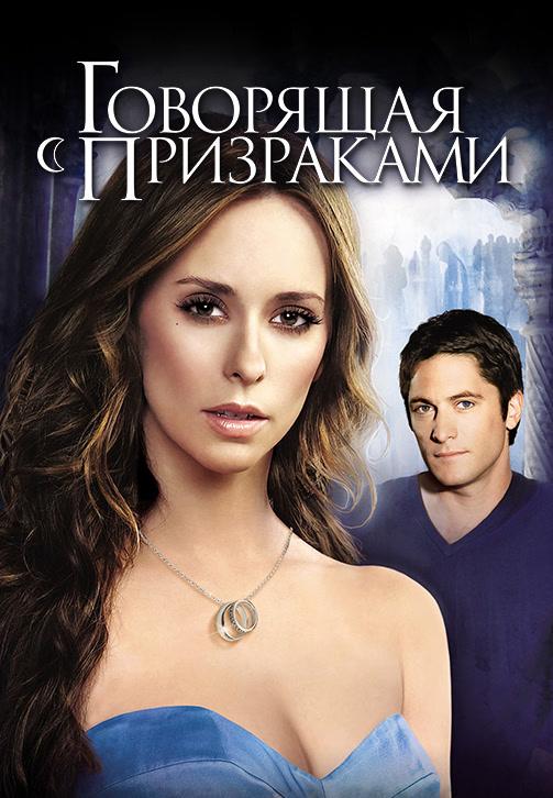 Постер к фильму Говорящая с призраками. Сезон 4. Серия 22 2008