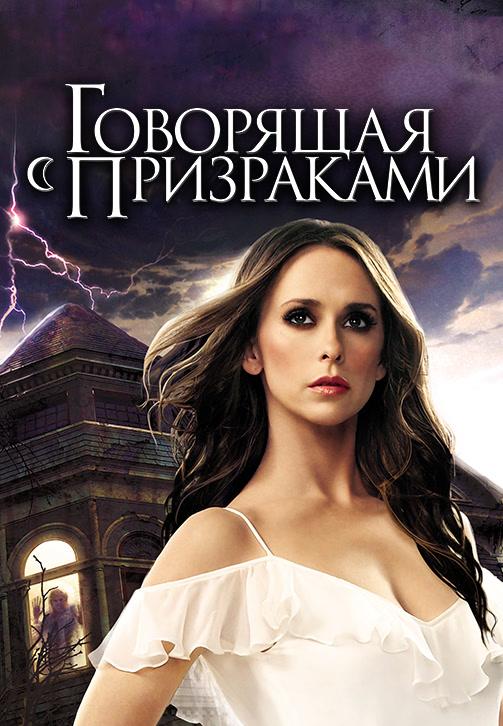 Постер к фильму Говорящая с призраками. Сезон 5. Серия 16 2009