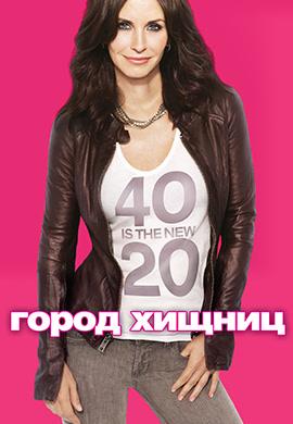 Постер к фильму Город хищниц. Сезон 1. Серия 24 2009