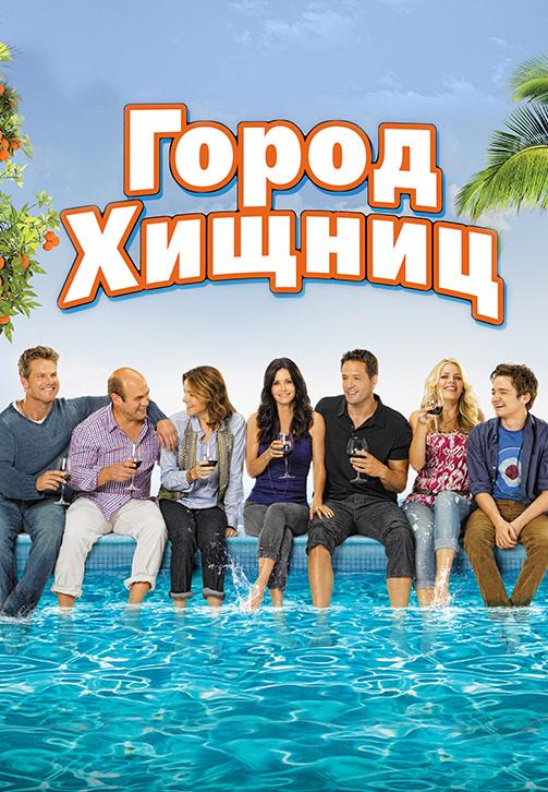 Постер к фильму Город хищниц. Сезон 2. Серия 14 2010