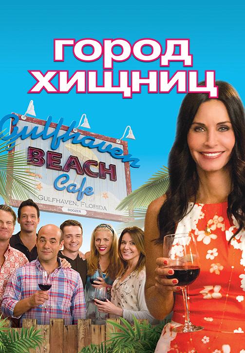Постер к фильму Город хищниц. Сезон 4. Серия 1 2013