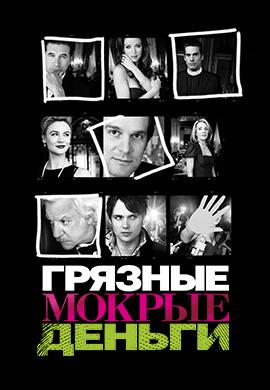 Постер к фильму Грязные мокрые деньги. Сезон 1. Серия 10 2007