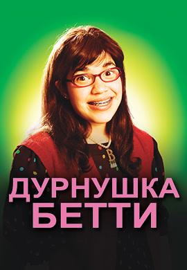 Постер к фильму Дурнушка Бетти. Сезон 1. Серия 22 2006