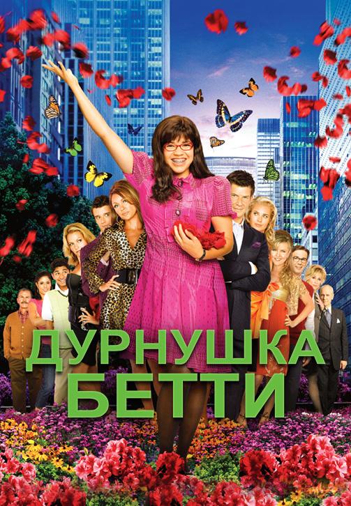 Постер к фильму Дурнушка Бетти. Сезон 2. Серия 18 2007