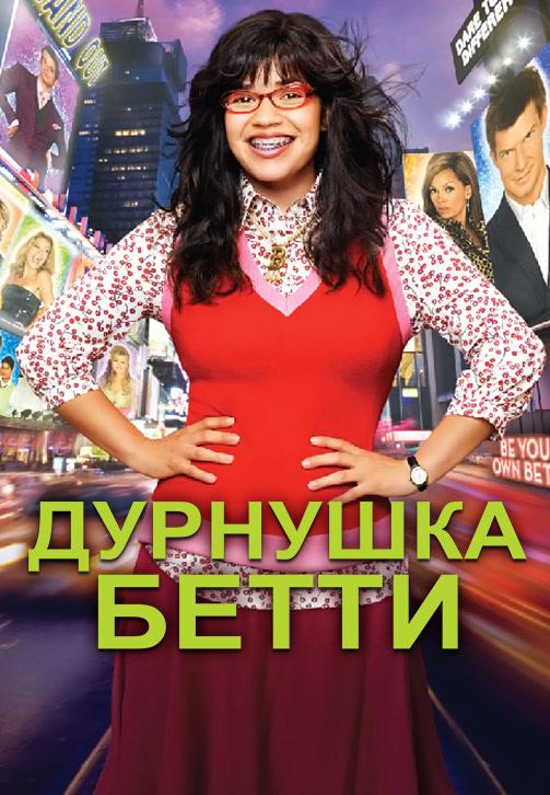 Постер к фильму Дурнушка Бетти. Сезон 3. Серия 20 2008
