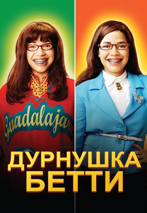 Постер к фильму Дурнушка Бетти. Сезон 4. Серия 10 2009