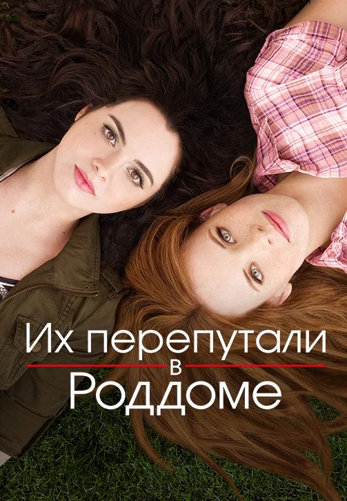 Постер к фильму Их перепутали в роддоме. Сезон 2. Серия 19 2012