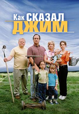 Постер к фильму Как сказал Джим. Сезон 1. Серия 1 2001