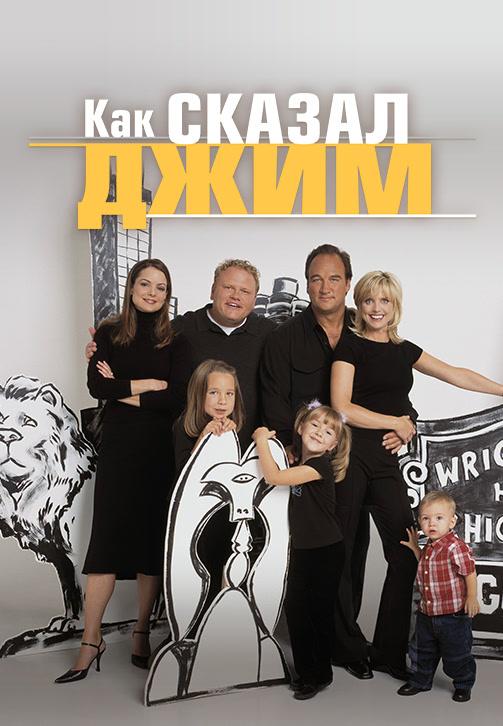 Постер к фильму Как сказал Джим. Сезон 2. Серия 28 2002