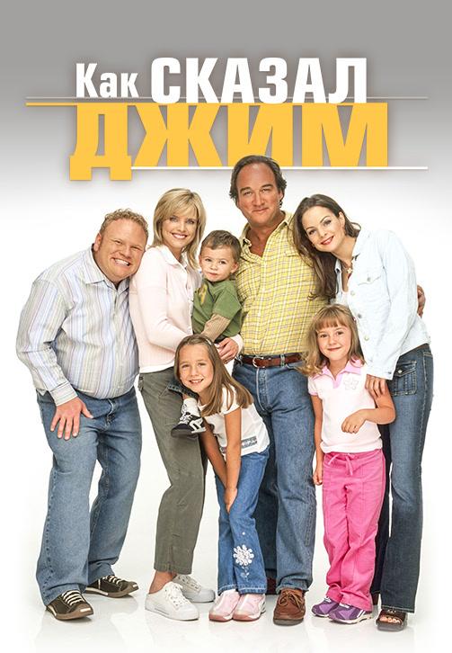 Постер к фильму Как сказал Джим. Сезон 3. Серия 10 2003