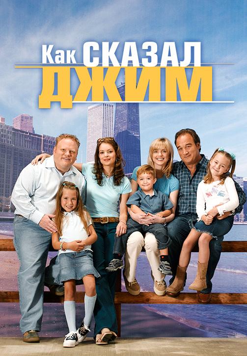 Постер к фильму Как сказал Джим. Сезон 4. Серия 1 2004