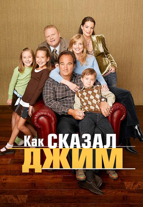 Постер к фильму Как сказал Джим. Сезон 5. Серия 22 2005