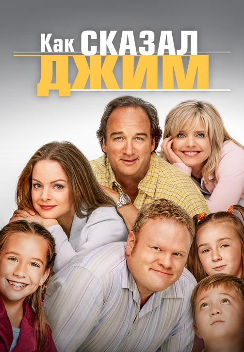 Постер к фильму Как сказал Джим. Сезон 7. Серия 15 2008