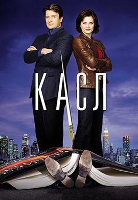 Постер к эпизоду Касл. Сезон 1. Серия 9 2009