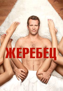 Постер к эпизоду Жеребец. Сезон 3. Серия 8 2011