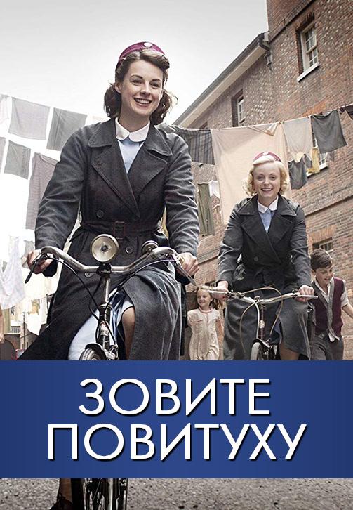 Постер к эпизоду Зовите повитуху. Сезон 1. Серия 5 2012