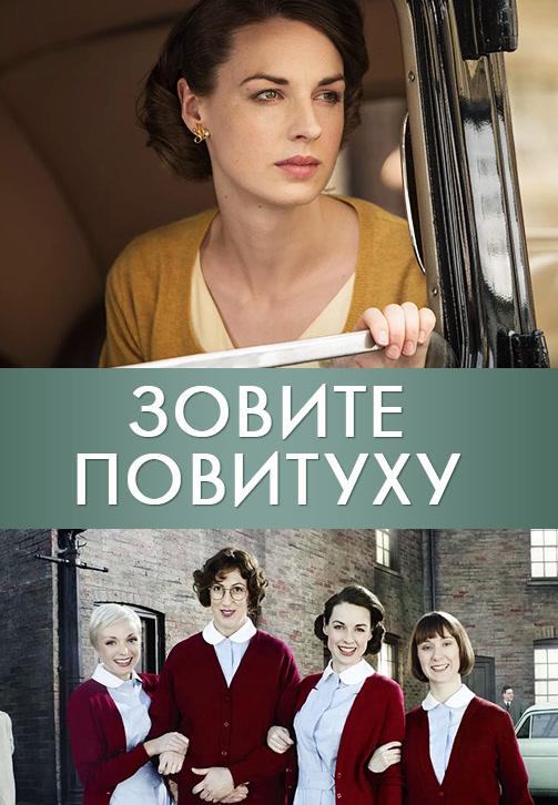 Постер к эпизоду Зовите повитуху. Сезон 3. Серия 10 2014