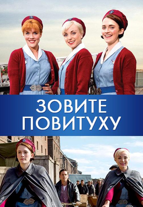 Постер к эпизоду Зовите повитуху. Сезон 5. Серия 4 2016