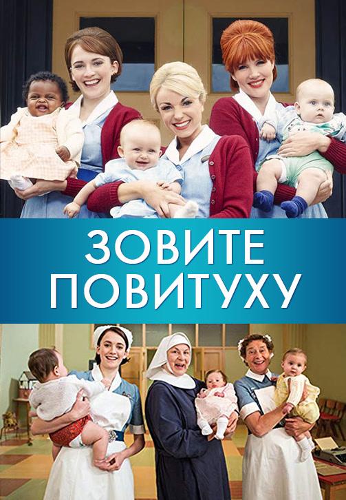 Постер к эпизоду Зовите повитуху. Сезон 6. Серия 6 2017