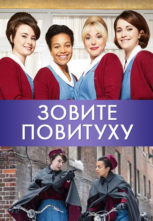 Постер к сериалу Зовите повитуху. Сезон 7. Серия 1 2018