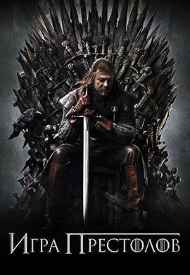 Постер к эпизоду Игра престолов. Сезон 1. Серия 6 2011