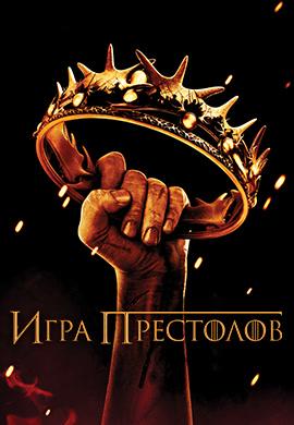 Постер к сериалу Игра престолов. Сезон 2. Серия 4 2012