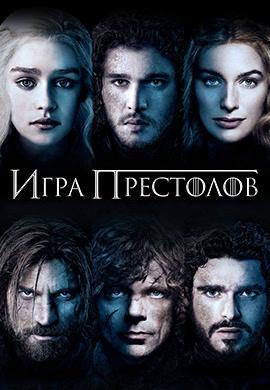 Постер к сериалу Игра престолов. Сезон 3. Серия 4 2013