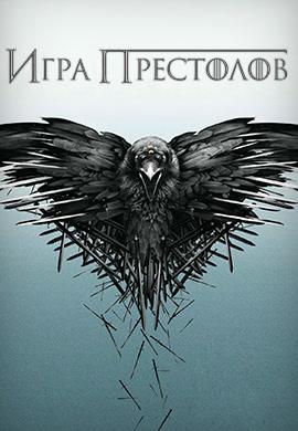 Постер к сериалу Игра престолов. Сезон 4. Серия 2 2014