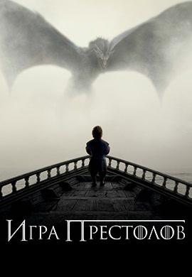 Постер к сериалу Игра престолов. Сезон 5. Серия 4 2015